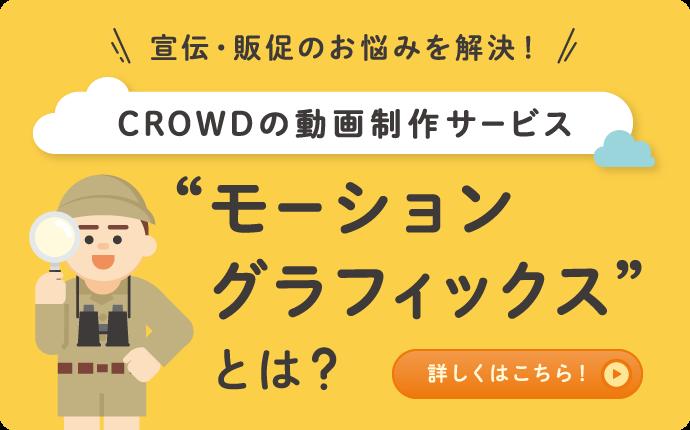 CROWDの動画制作サービス モーショングラフィックスとは?
