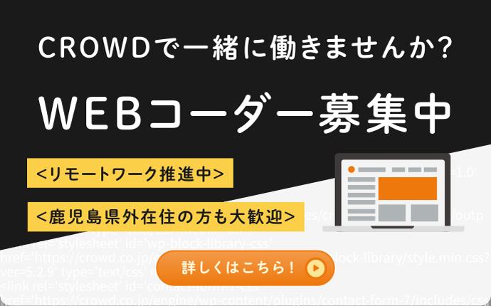 CROWDで一緒に働きませんか?WEBコーダー募集中