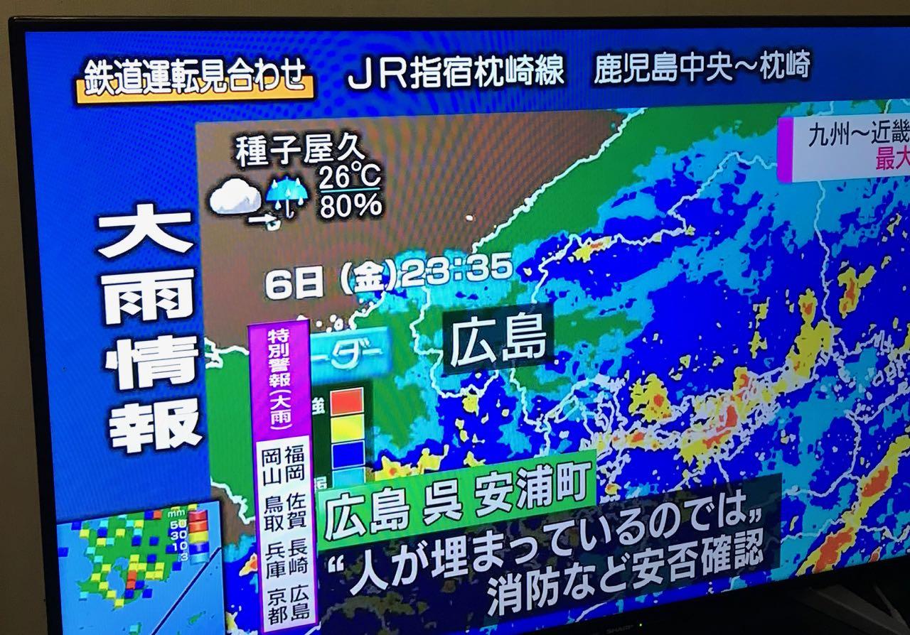 記録的な豪雨災害の日に